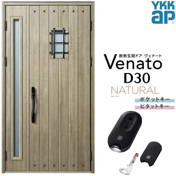 【8月はエントリーでP10倍】玄関ドア YKKap Venato D30 N14 親子ドア スマートコントロールキー W1235×H2330mm D4/D2仕様 YKK 断熱玄関ドア ヴェナート 新設 おしゃれ リフォーム 建材屋