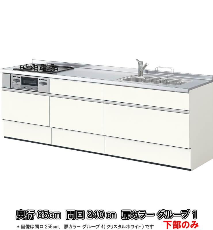 システムキッチン アレスタ リクシル 壁付I型 基本プラン フロアユニットのみ 食器洗い乾燥機なし W2400mm 間口240cm×奥行65cm グループ1 建材屋