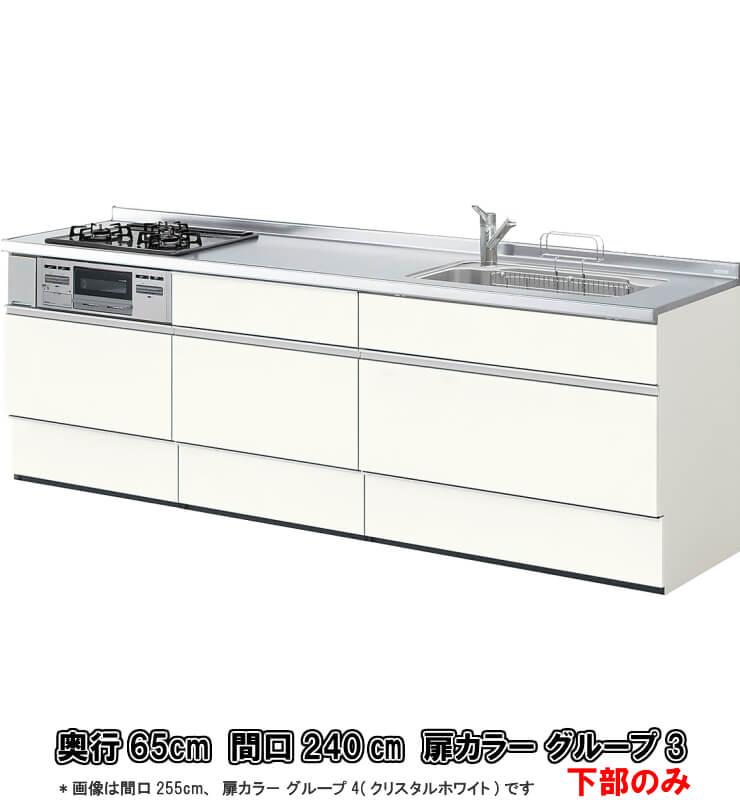 システムキッチン アレスタ リクシル 壁付I型 基本プラン フロアユニットのみ 食器洗い乾燥機なし W2400mm 間口240cm×奥行65cm グループ3 建材屋