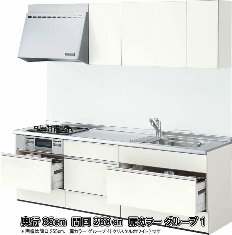 システムキッチン アレスタ リクシル 壁付I型 基本プラン ウォールユニット付 食器洗い乾燥機なし W2600mm 間口260cm×奥行65cm グループ1 建材屋