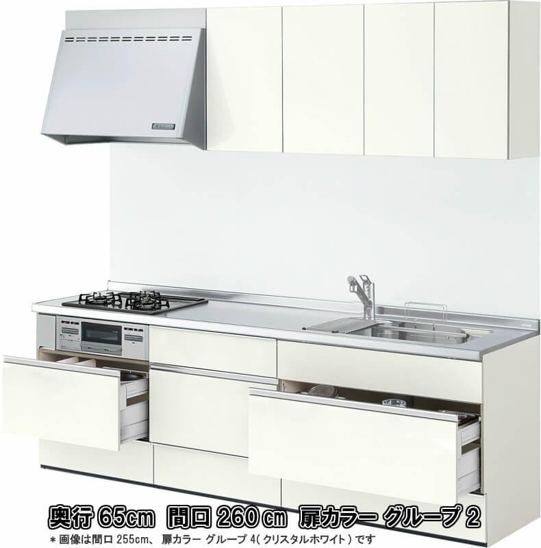 システムキッチン アレスタ リクシル 壁付I型 基本プラン ウォールユニット付 食器洗い乾燥機なし W2600mm 間口260cm×奥行65cm グループ2 建材屋