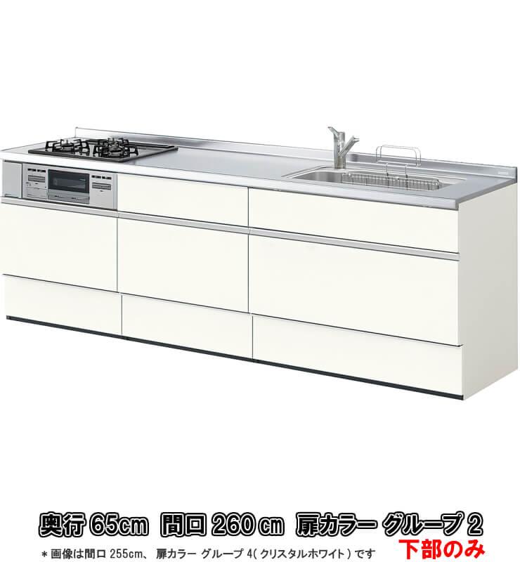 システムキッチン アレスタ リクシル 壁付I型 基本プラン フロアユニットのみ 食器洗い乾燥機なし W2600mm 間口260cm×奥行65cm グループ2 建材屋