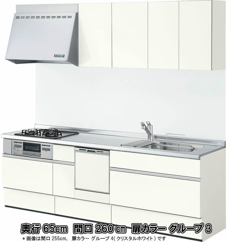 システムキッチン アレスタ リクシル 壁付I型 基本プラン ウォールユニット付 食器洗い乾燥機付 W2600mm 間口260cm×奥行65cm グループ3 建材屋