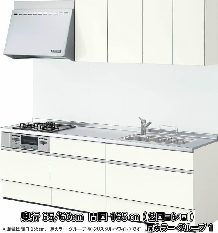 システムキッチン アレスタ リクシル 壁付I型 シンプルプラン ウォールユニット付 食器洗い乾燥機なし W1650mm 間口165cm×奥行65/60cm グループ1 建材屋