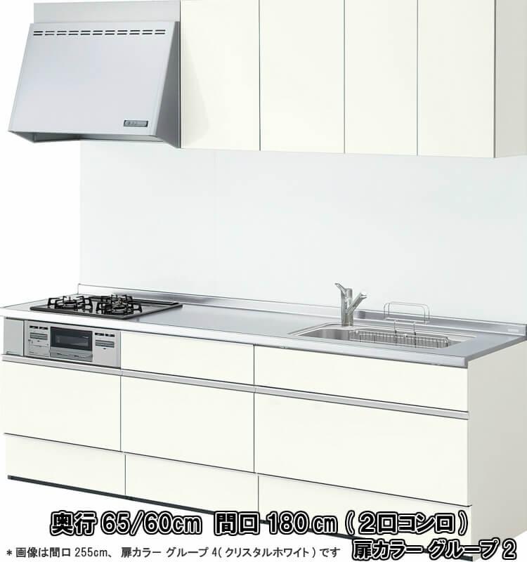 システムキッチン アレスタ リクシル 壁付I型 シンプルプラン ウォールユニット付 食器洗い乾燥機なし W1800mm 間口180cm(2口コンロ)×奥行65/60cm グループ2 建材屋