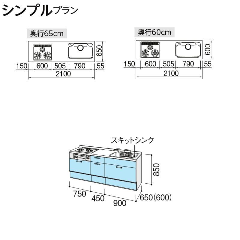 システムキッチン アレスタ リクシル 壁付I型 シンプルプラン フロアユニットのみ 食器洗い乾燥機なし W2100mm 間口210cm×奥行65 60cm グループ5 建材屋S4Rc35qAjL