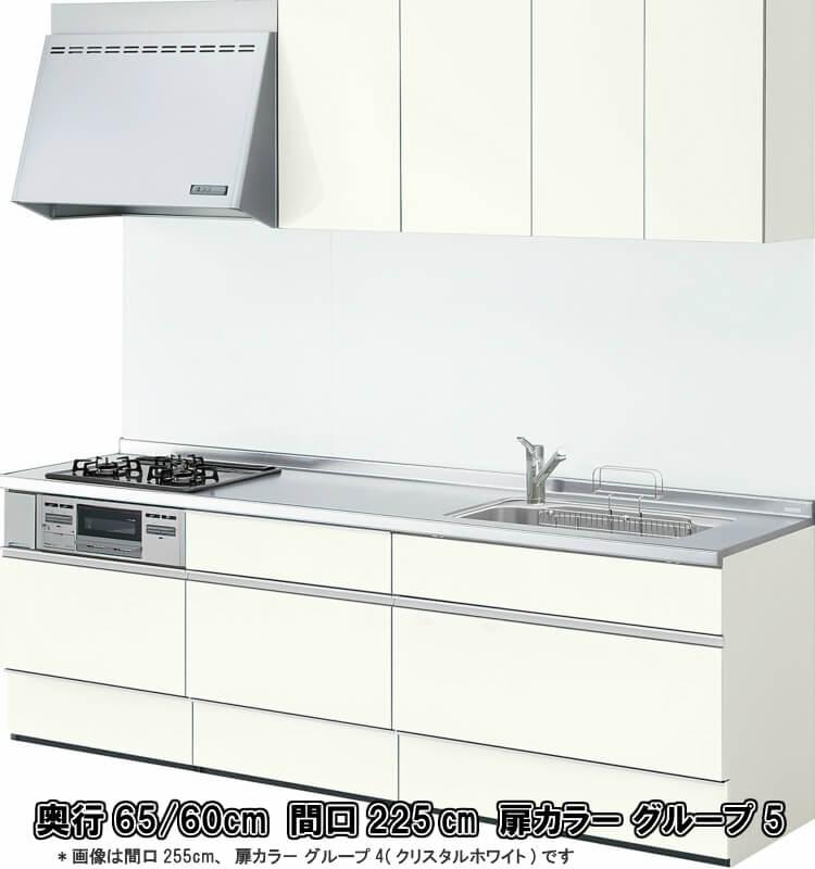 システムキッチン アレスタ リクシル 壁付I型 シンプルプラン ウォールユニット付 食器洗い乾燥機なし W2250mm 間口225cm×奥行65/60cm グループ5 建材屋