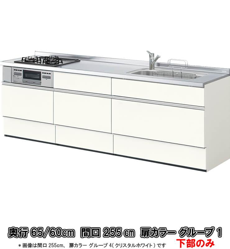 システムキッチン アレスタ リクシル 壁付I型 シンプルプラン フロアユニットのみ 食器洗い乾燥機なし W2550mm 間口255cm×奥行65/60cm グループ1 建材屋