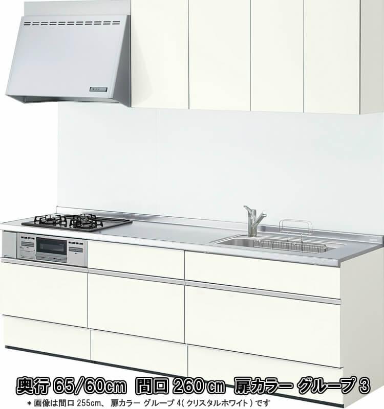 システムキッチン アレスタ リクシル 壁付I型 シンプルプラン ウォールユニット付 食器洗い乾燥機なし W2600mm 間口260cm×奥行65/60cm グループ3 建材屋