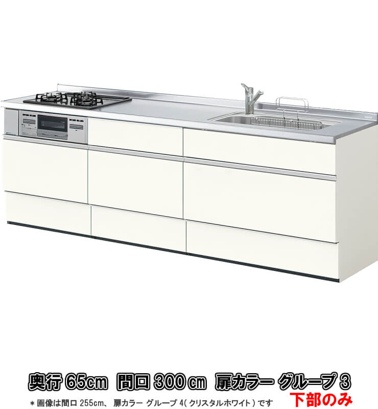 システムキッチン アレスタ リクシル 壁付I型 シンプルプラン フロアユニットのみ 食器洗い乾燥機なし W3000mm 間口300cm×奥行65cm グループ3 建材屋