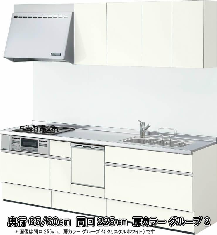 システムキッチン アレスタ リクシル 壁付I型 シンプルプラン ウォールユニット付 食器洗い乾燥機付 W2250mm 間口225cm×奥行65/60cm グループ2 建材屋
