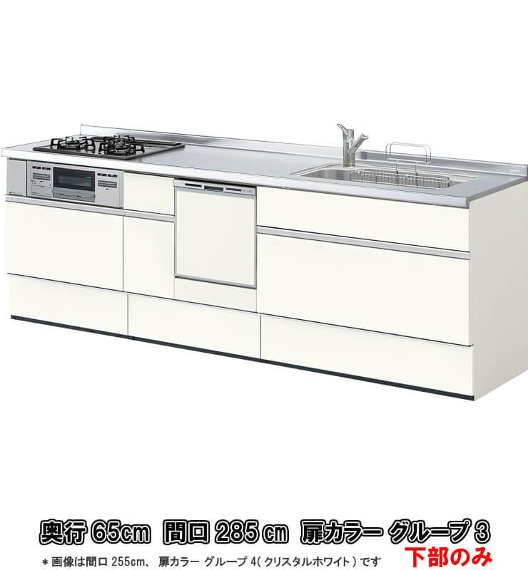 システムキッチン アレスタ リクシル 壁付I型 シンプルプラン フロアユニットのみ 食器洗い乾燥機付 W2850mm 間口285cm×奥行65cm グループ3 建材屋