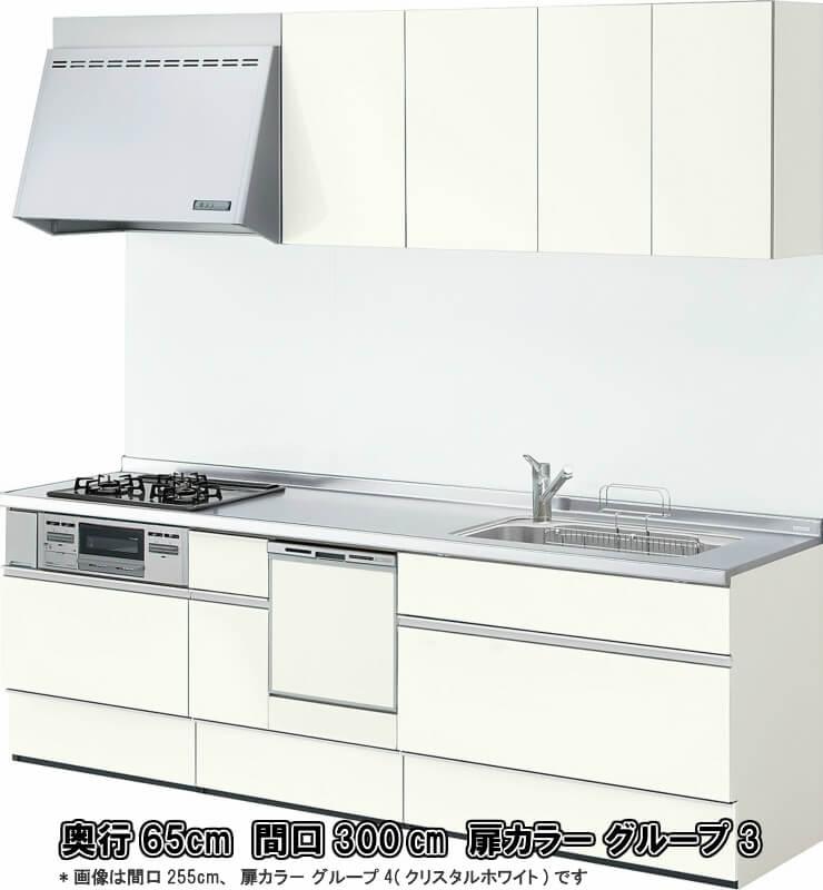 システムキッチン アレスタ リクシル 壁付I型 シンプルプラン ウォールユニット付 食器洗い乾燥機付 W3000mm 間口300cm×奥行65cm グループ3 建材屋