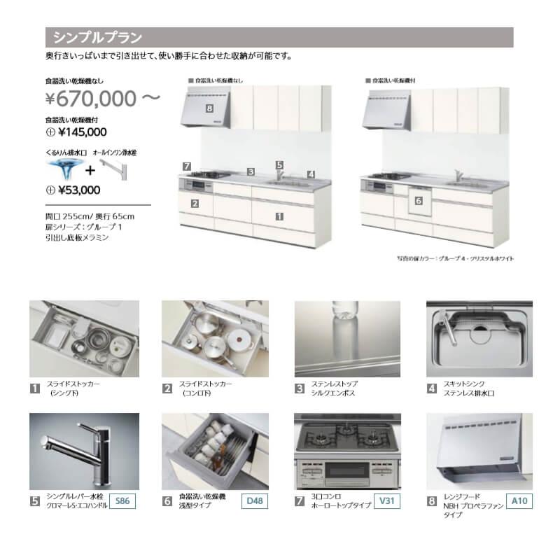システムキッチンアレスタリクシル壁付I型シンプルプランフロアユニットのみ食器洗い乾燥機付W3000mm間口300cm×奥行65cmグループ5建材屋