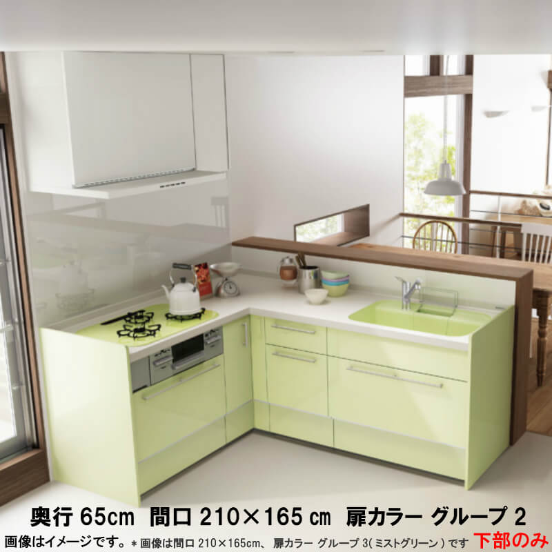 システムキッチン アレスタ リクシル 壁付L型 基本プラン フロアユニットのみ 食器洗い乾燥機付 W2100×1650mm 間口210×165cm×奥行65cm グループ2 建材屋