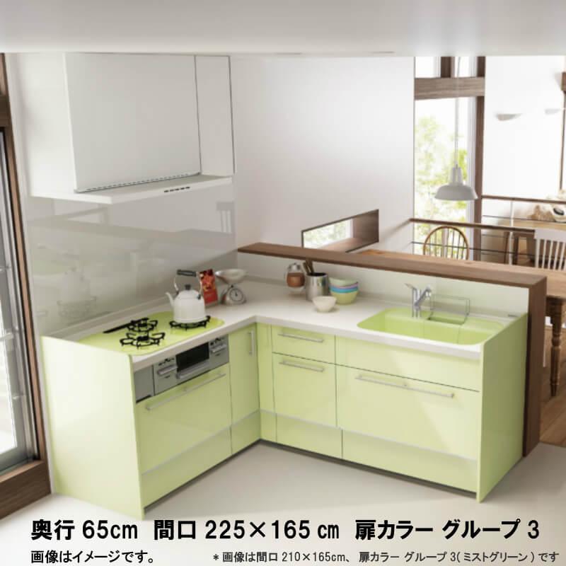 システムキッチン アレスタ リクシル 壁付L型 基本プラン ウォールユニット付 食器洗い乾燥機付 W2250×1650mm 間口225×165cm×奥行65cm グループ3 建材屋