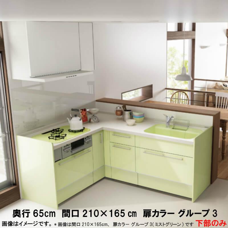 システムキッチン アレスタ リクシル 壁付L型 シンプルプラン フロアユニットのみ 食器洗い乾燥機なし W2100×1650mm 間口210×165cm×奥行65cm グループ3 建材屋