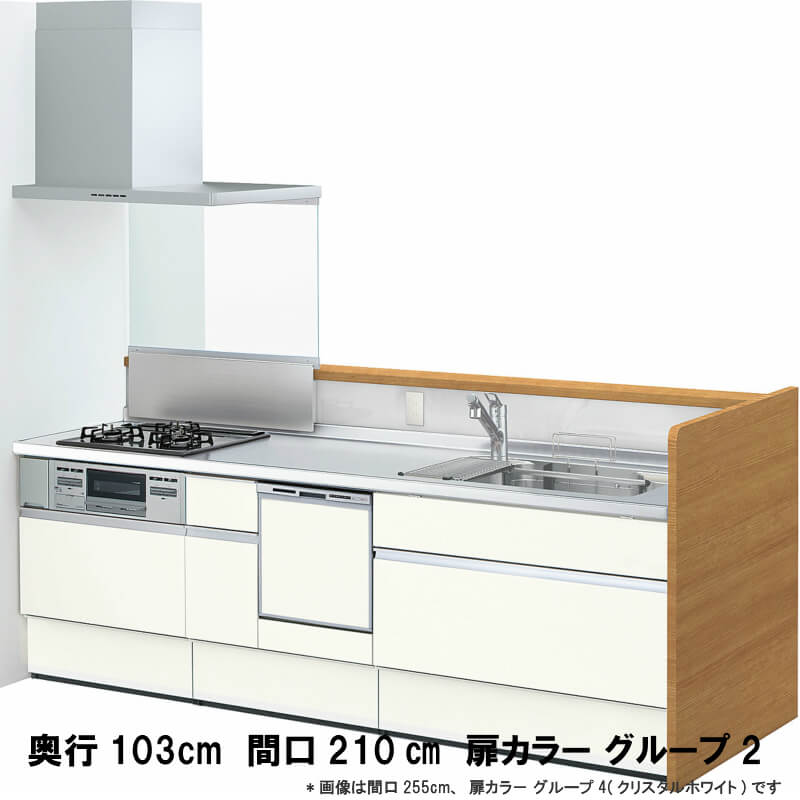 対面式システムキッチン アレスタ リクシル ユニットサポートカウンター/サイドパネル仕様 基本 食器洗い乾燥機付 W2100mm 間口210cm 奥行103cm グループ2 建材屋