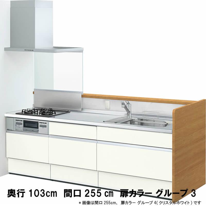 対面式システムキッチン アレスタ リクシル ユニットサポートカウンター/サイドパネル仕様 シンプル 食器洗い乾燥機なし W2550mm 間口255cm 奥行103cm グループ3 建材屋