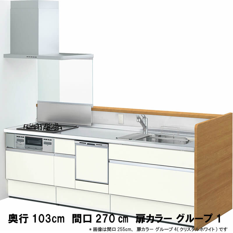 対面式システムキッチン アレスタ リクシル ユニットサポートカウンター/サイドパネル仕様 シンプル 食器洗い乾燥機付 W2700mm 間口270cm 奥行103cm グループ1 建材屋