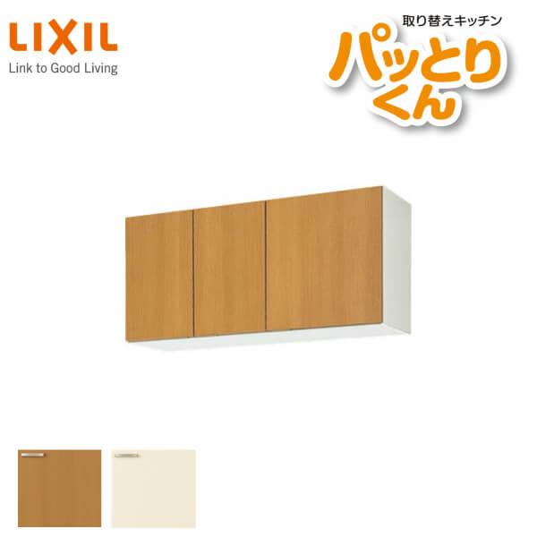 キッチン 吊戸棚 ショート(高さ50cm) 間口105cm GKシリーズ GK-A-105F 不燃仕様(側面底面) LIXIL/リクシル 取り換えキッチン パッとりくん 建材