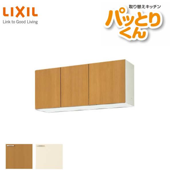 キッチン 吊戸棚 ショート(高さ50cm) 間口115cm GKシリーズ GK-A-115F 不燃仕様(側面底面) LIXIL/リクシル 取り換えキッチン パッとりくん 建材