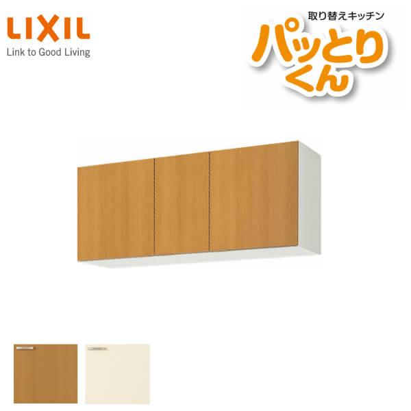 キッチン 吊戸棚 ショート(高さ50cm) 間口120cm GKシリーズ GK-A-120F 不燃仕様(側面底面) LIXIL/リクシル 取り換えキッチン パッとりくん 建材