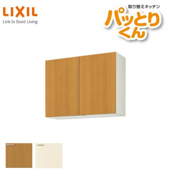 キッチン 吊戸棚 ミドル(高さ70cm) 間口90cm GKシリーズ GK-AM-90ZN LIXIL/リクシル 取り換えキッチン パッとりくん 建材