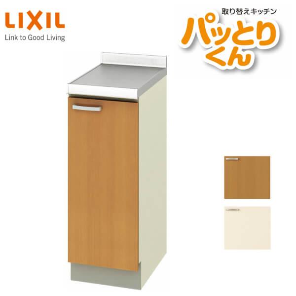 スペーサーキャビネット(調理台) 間口30cm GKシリーズ GK-TT-30 LIXIL/リクシル 取り換えキッチン パッとりくん 建材