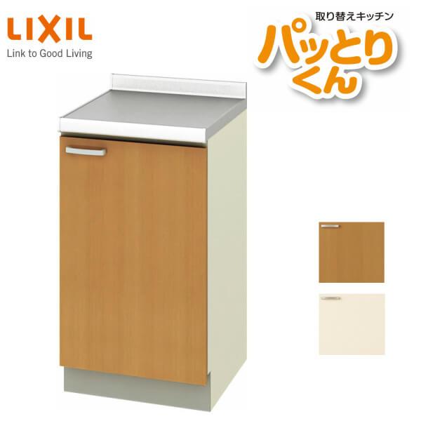 スペーサーキャビネット(調理台) 間口45cm GKシリーズ GK-TT-45 LIXIL/リクシル 取り換えキッチン パッとりくん 建材