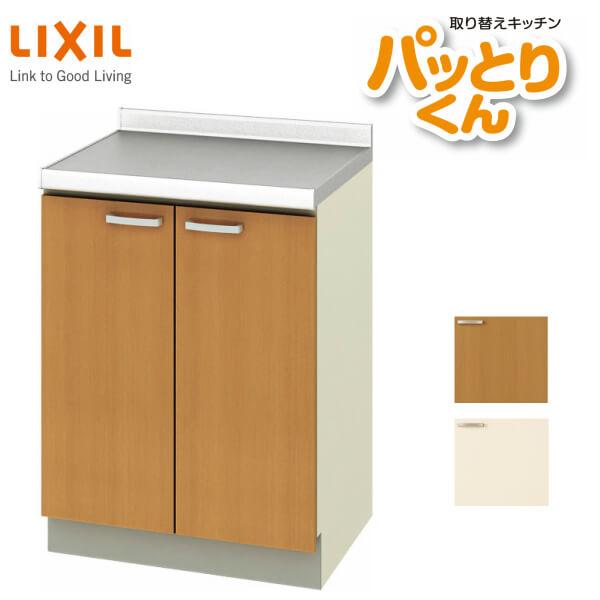 スペーサーキャビネット(調理台) 間口60cm GKシリーズ GK-TT-60 LIXIL/リクシル 取り換えキッチン パッとりくん 建材