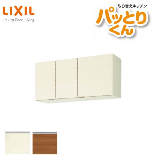 キッチン 吊戸棚 ショート(高さ50cm) 間口105cm GXシリーズ GX-A-105F 不燃仕様(側面底面) LIXIL/リクシル 取り換えキッチン パッとりくん 建材