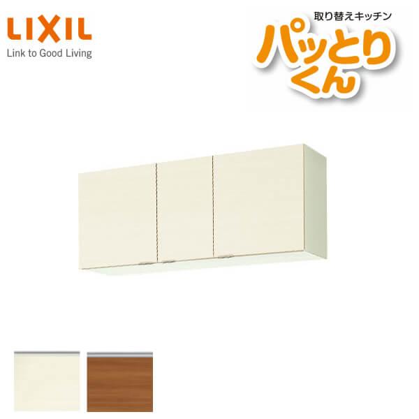 キッチン 吊戸棚 ショート(高さ50cm) 間口120cm GXシリーズ GX-A-120F 不燃仕様(側面底面) LIXIL/リクシル 取り換えキッチン パッとりくん 建材