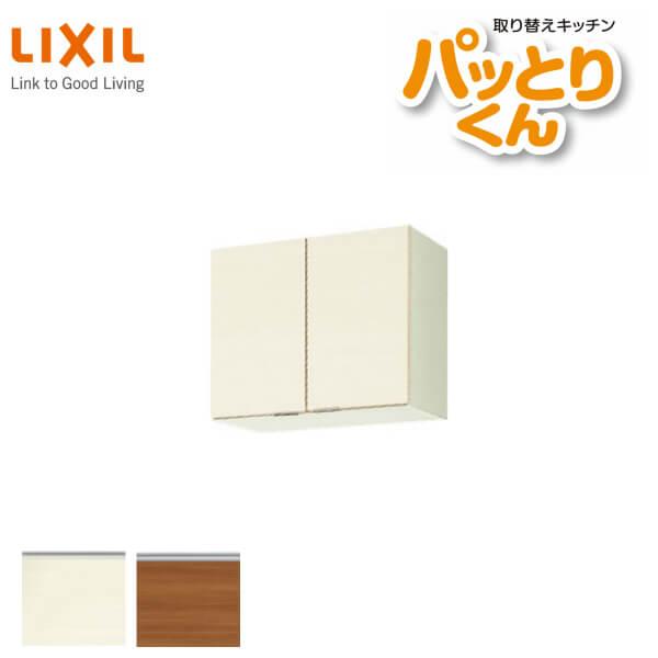 キッチン 吊戸棚 ショート(高さ50cm) 間口60cm GXシリーズ GX-A-60 LIXIL/リクシル 取り換えキッチン パッとりくん 建材