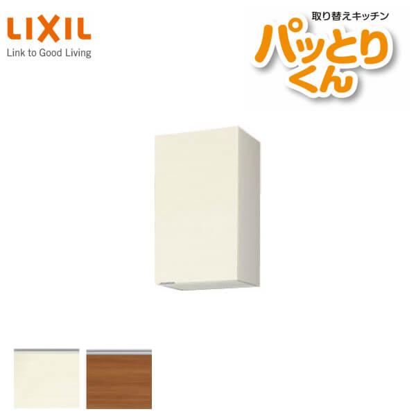 キッチン 吊戸棚 ミドル(高さ70cm) 間口40cm GXシリーズ GX-AM-40ZF 不燃仕様(側面底面) LIXIL/リクシル 取り換えキッチン パッとりくん 建材
