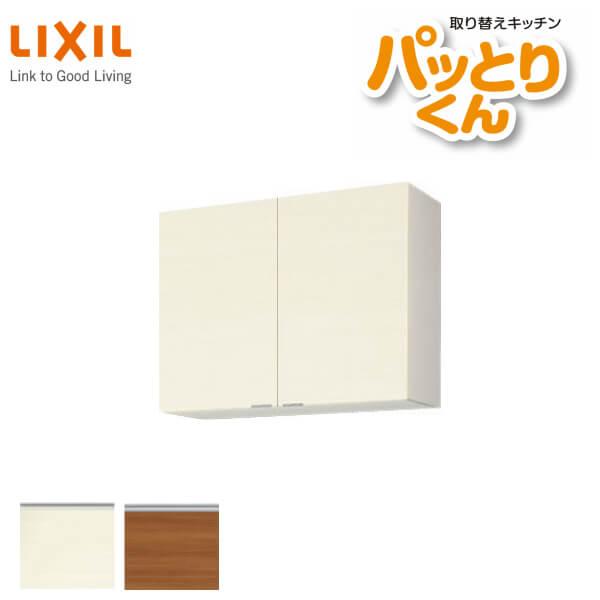 キッチン 吊戸棚 ミドル(高さ70cm) 間口90cm GXシリーズ GX-AM-90ZN LIXIL/リクシル 取り換えキッチン パッとりくん 建材