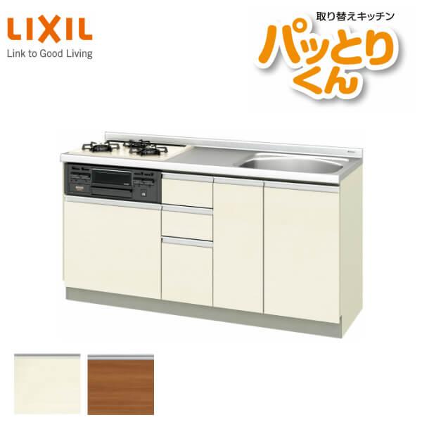 リクシル システムキッチン フロアユニット W1600mm 間口160cm GXシリーズ GX-U-160 LIXIL 取り換えキッチン パッとりくん 交換 リフォーム用キッチン 流し台 建材