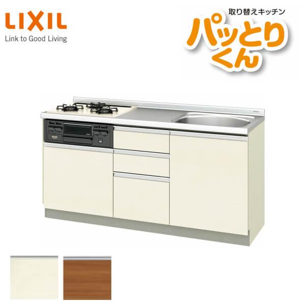 リクシル システムキッチン フロアユニット W1650mm 間口165cm GXシリーズ GX-U-165 LIXIL 取り換えキッチン パッとりくん 交換 リフォーム用キッチン 流し台 建材