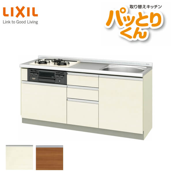 リクシル システムキッチン フロアユニット W1750mm 間口175cm GXシリーズ GX-U-175 LIXIL 取り換えキッチン パッとりくん 交換 リフォーム用キッチン 流し台 建材