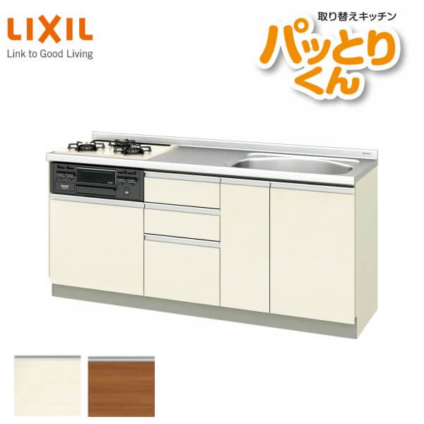 リクシル システムキッチン フロアユニット W1800mm 間口180cm GXシリーズ GX-U-180 LIXIL 取り換えキッチン パッとりくん 交換 リフォーム用キッチン 流し台 建材
