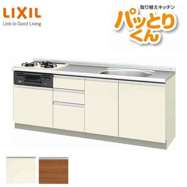リクシル システムキッチン フロアユニット W2100mm 間口210cm GXシリーズ GX-U-210 LIXIL 取り換えキッチン パッとりくん 交換 リフォーム用キッチン 流し台 建材