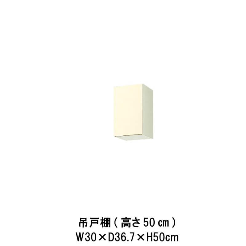 キッチン 吊戸棚 高さ50cm W300mm 間口30cm GK(F-W)-A-30※扉は右開きのみ LIXIL リクシル 木製キャビネット GKシリーズ 建材屋