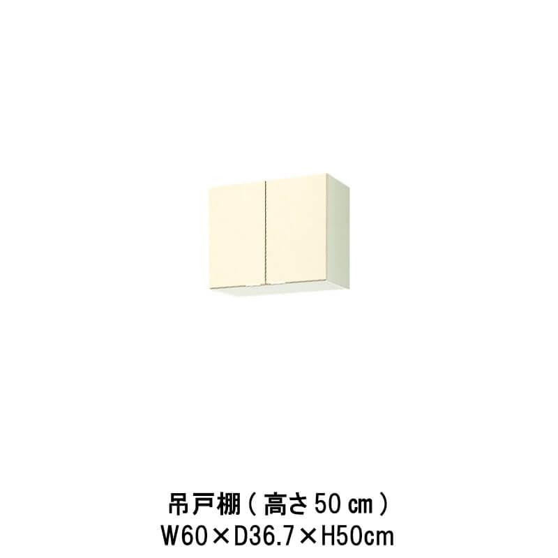 キッチン 吊戸棚 高さ50cm W600mm 間口60cm GK(F-W)-A-60 LIXIL リクシル 木製キャビネット GKシリーズ 建材屋