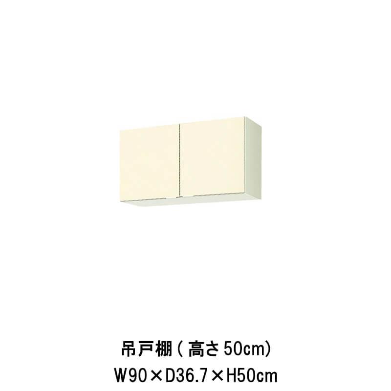キッチン 吊戸棚 高さ50cm W900mm 間口90cm GK(F-W)-A-90 LIXIL リクシル 木製キャビネット GKシリーズ 建材屋