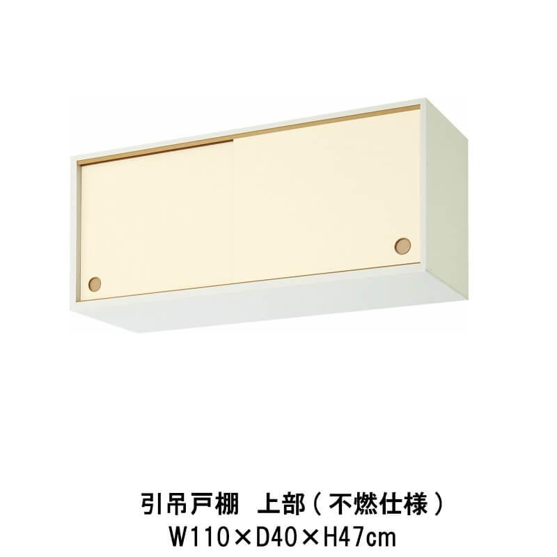 キッチン 引吊戸棚 上部(不燃仕様) 間口110cm GK(F-W)ALWS110FU(R-L)※【KJタイプ】対応 LIXIL リクシル 木製キャビネット GKシリーズ 建材屋