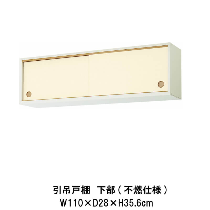 キッチン 引吊戸棚 下部(不燃仕様) W1200mm 間口120cm GK(F-W)ALWS120FS(R-L)※【KJタイプ】対応 LIXIL リクシル 木製キャビネット GKシリーズ 建材屋