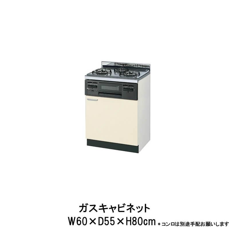 キッチン ガスキャビネット W600mm 間口60cm GK(F-W)-G-60K(R-L) LIXIL リクシル 木製キャビネット GKシリーズ 建材屋