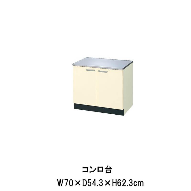 キッチン コンロ台 W700mm 間口70cm GK(F-W)-K-70K LIXIL リクシル 木製キャビネット GKシリーズ 建材屋