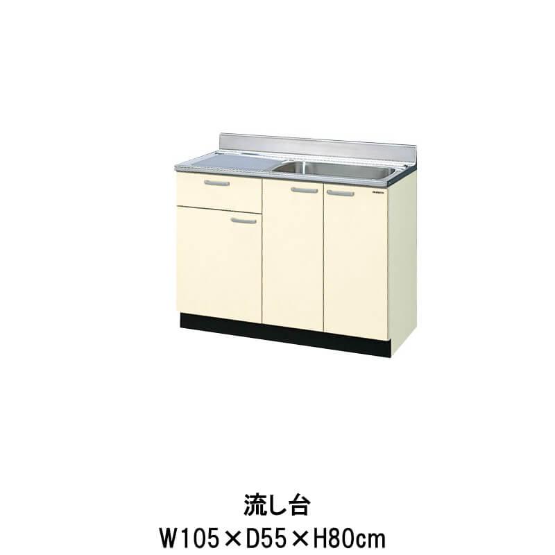 キッチン 流し台 1段引出し 点検口付 W1050mm 間口105cm GK(F-W)-S-105SYN(R-L) LIXIL リクシル 木製キャビネット GKシリーズ 建材屋