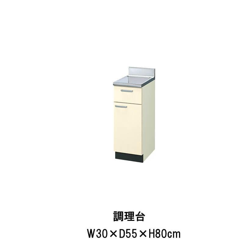 キッチン 調理台 W300mm 間口30cm GK(F-W)-T-30Y ※扉は右開きのみ LIXIL リクシル 木製キャビネット GKシリーズ 建材屋